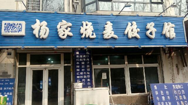杨家烧麦饺子馆