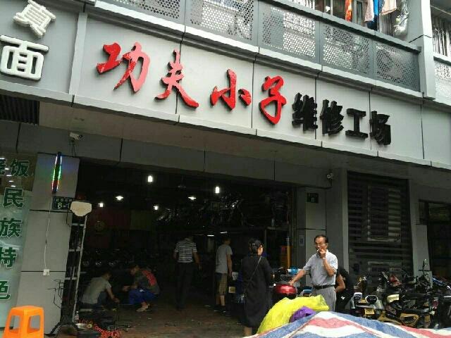 麻辣小海鲜(大东店)