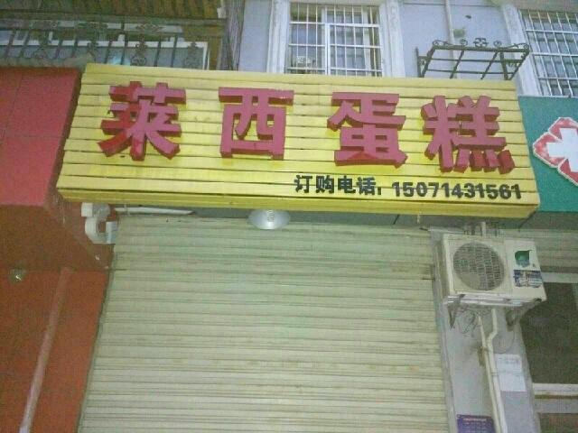莱西蛋糕店(徐东店)
