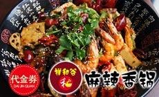 祥和谷麻辣香锅(衡水总店)