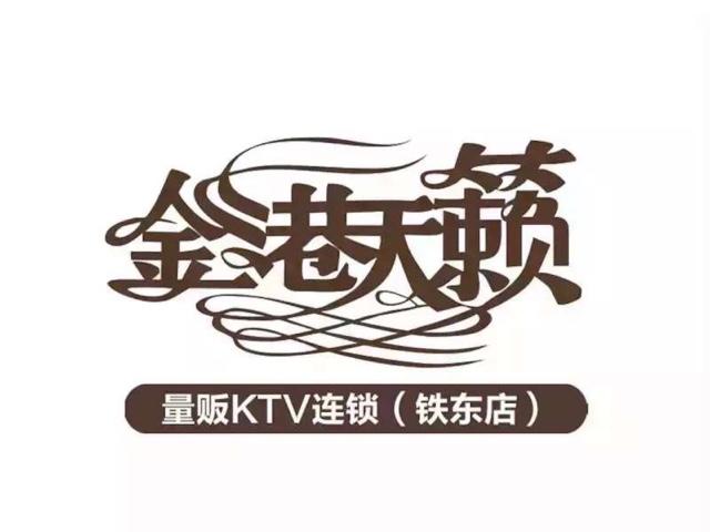 金港天籁量贩KTV(文化街店)