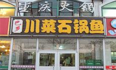 巴乡川菜石锅鱼