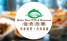 金色池塘海鲜自助餐厅(解放大道店)