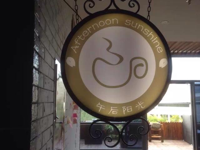 午后阳光cafe(新天地店)