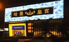 哈曼皇宫国际水会(南方花园店)