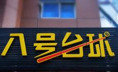 UMi皮肤管理中心(望京国际店)