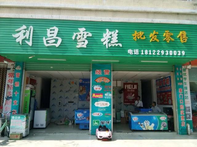 利昌雪糕(西溪小学店)