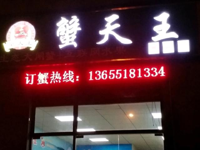 蟹天王·阳澄湖大闸蟹 固城湖螃蟹(富春江西街店)