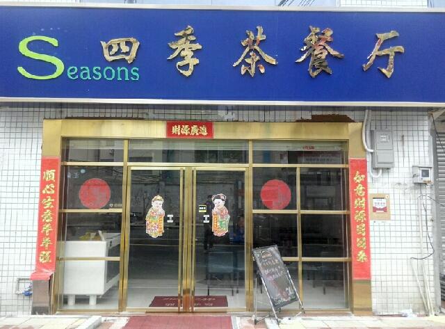 有间四季餐厅(泰兴路店)