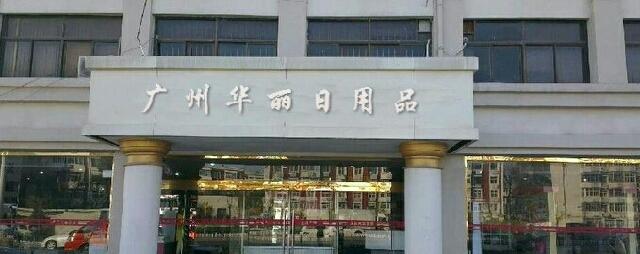 盛氏中医按摩(金梭路店)