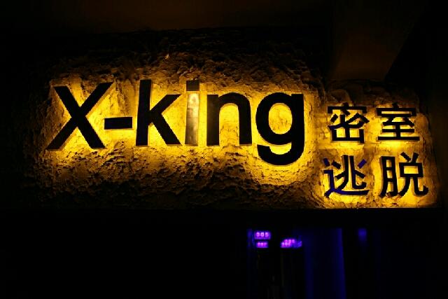xking真人密室逃脱