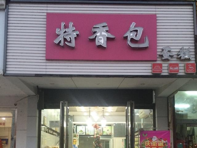 特香包蛋糕(暨阳店)