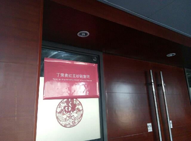 丁荣桂红豆杉销售网