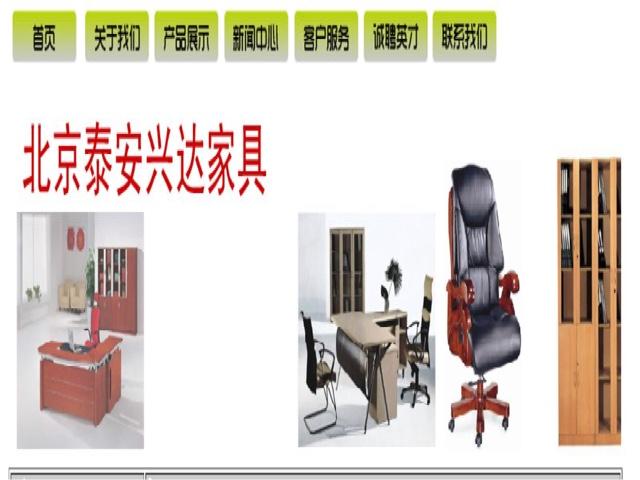 泰安兴达家具销售中心