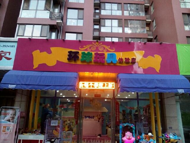 环球玩具体验店