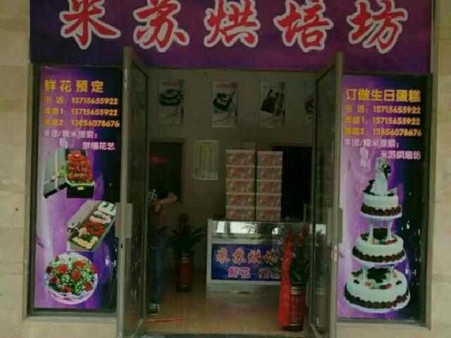 米苏烘焙坊(阜阳北路店)