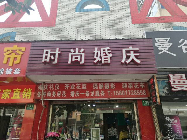 时尚婚庆(安亭镇店)