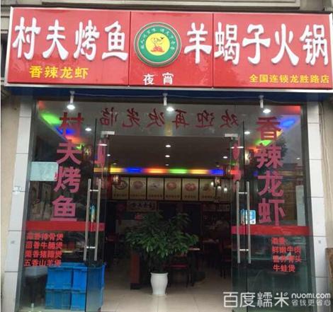 【团购烤鱼烤鱼餐菜谱】上海村夫烤鱼羊价格火及村夫台湾蝎子图片