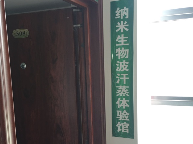 纳米生物波汗蒸体验馆
