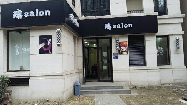 瑞salon(方庄店)