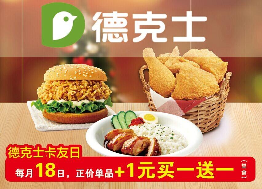 德克士(温都水城广场店)