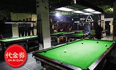 鑫林台球俱乐部