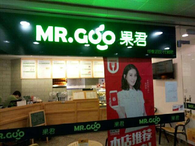 MR.GOO果君(金融大街平安大厦店)