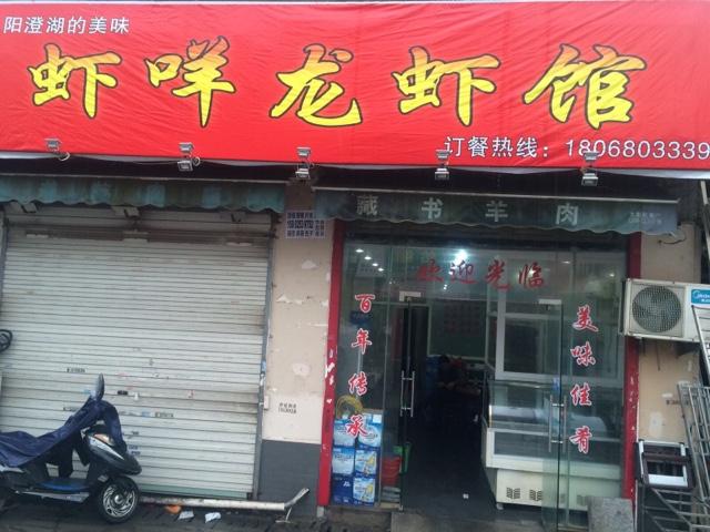 永乐台球俱乐部(建新东路店)