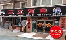 三江河鱼酱骨老菜