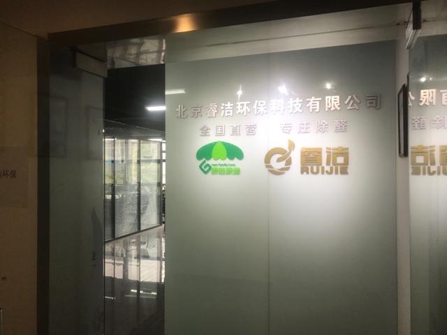 绿色家缘上海除甲醛公司(宝山区店)