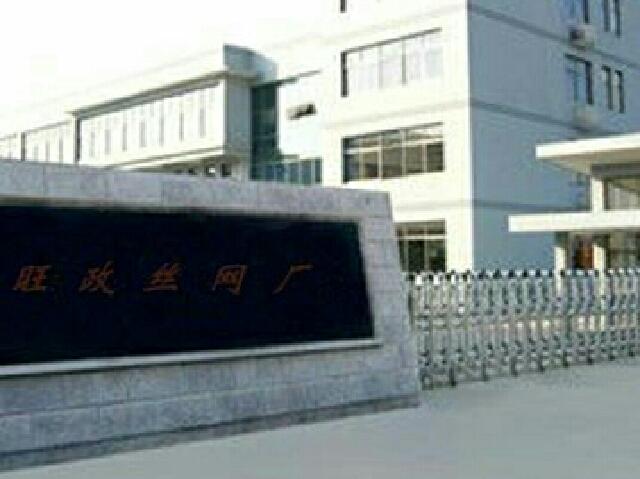 旺政丝网厂