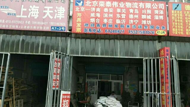 北京杜金华农家院旅店