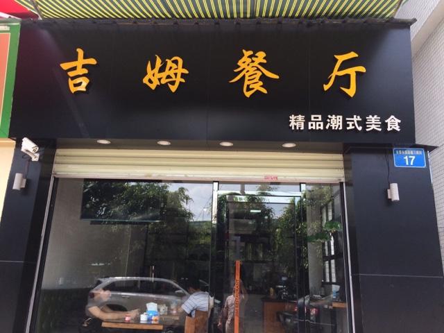 吉姆餐厅(永泰店)