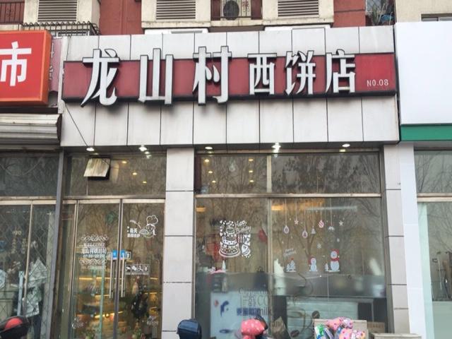 龙山村西饼店