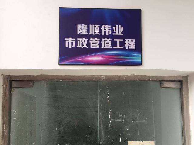 隆顺伟业市政工程