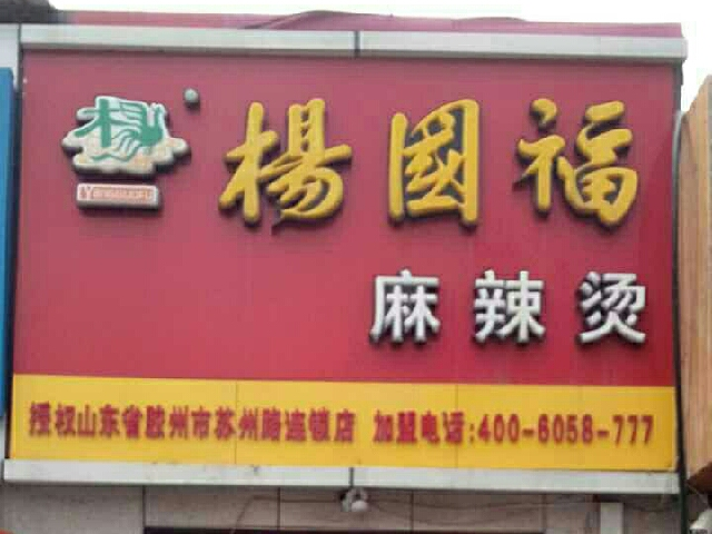 杨国福麻辣烫(苏州路店)