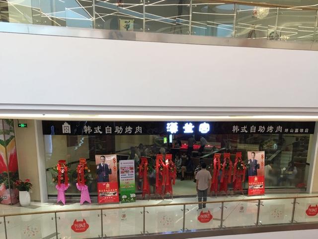 汉釜宫韩式自助烤肉火锅(嘉邻中心店)