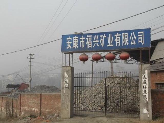 安康市福兴矿业有限公司