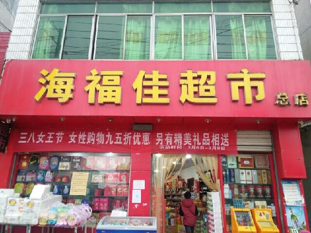 海福佳超市(高井店)