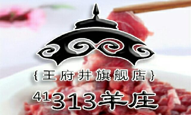 313羊庄(王府井店)