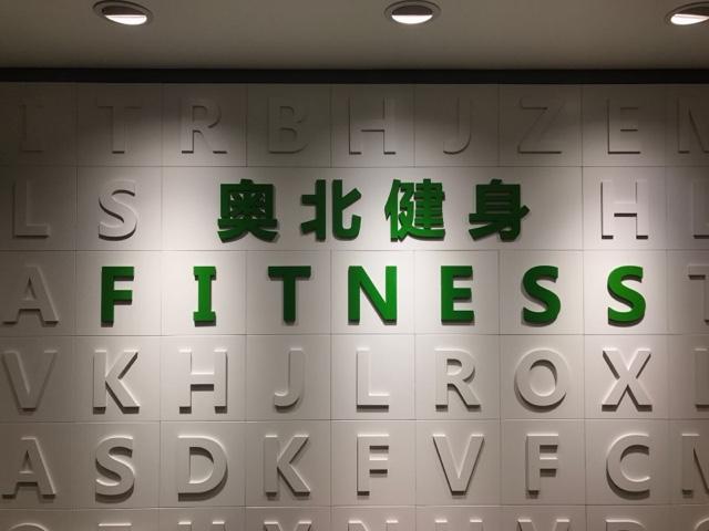 奥北阳光游泳健身(奥北店)