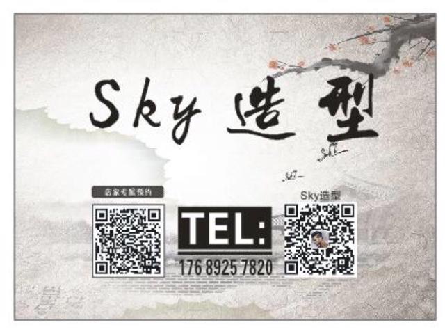 Sky造型店(中央第五街店)