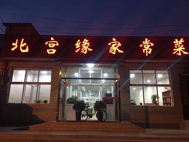 北宫缘川湘家常菜