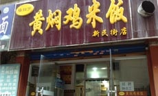 杨铭宇黄焖鸡米饭(新民街店)