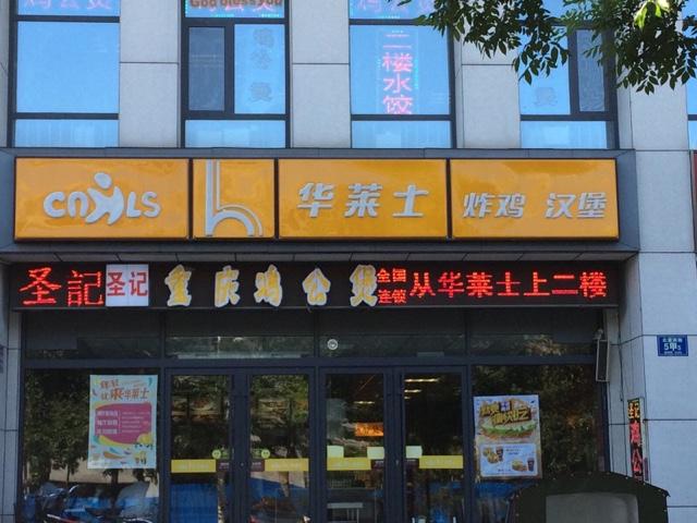 圣记重庆鸡公煲(理工大学店)