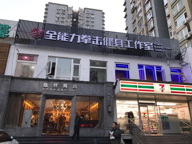 全能力拳击健身工作室(朝阳店)