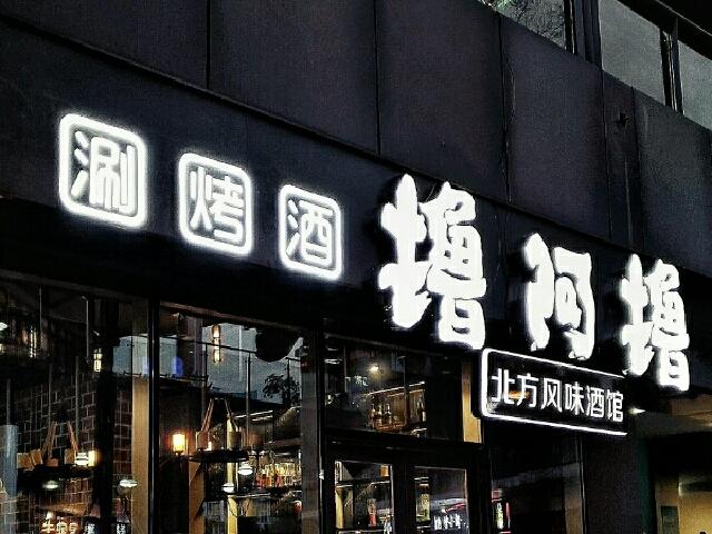 撸阿撸涮烤酒北方风味酒馆