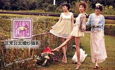 非常台北时尚婚纱摄影(中山大道店)