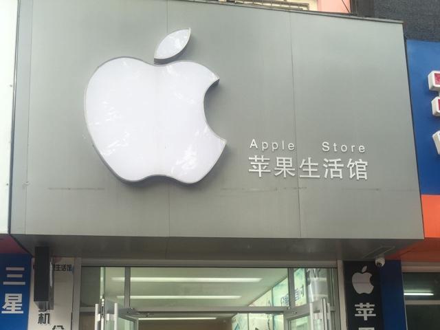 苹果生活馆