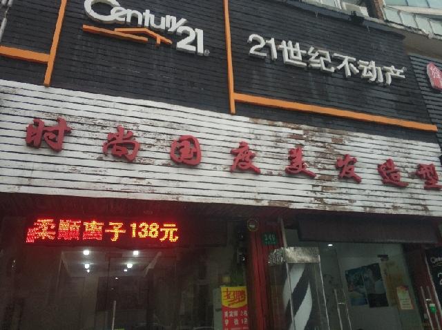 上海烫染6D羽毛无痕接发